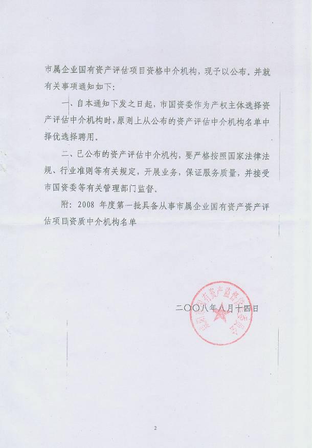 咸阳市国资委备案资料