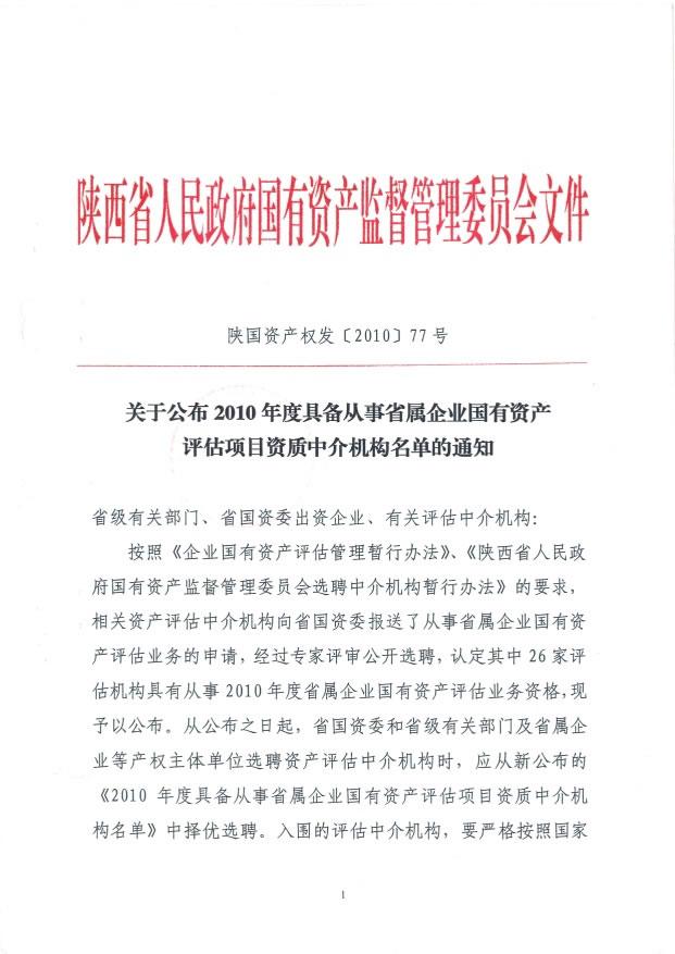 陕西省国资委备案资料